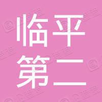杭州临平第二幼儿园
