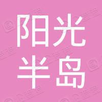 阳江市阳光半岛国际酒店有限公司工会委员会