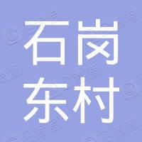 广州石岗东村幼儿园