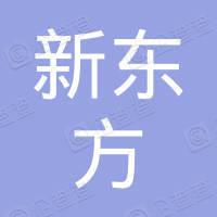 南京新东方机车车辆实业有限公司