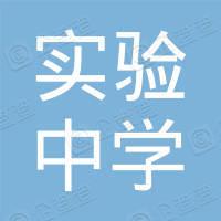 青岛经济技术开发区实验中学