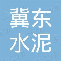 河北省冀东水泥集团有限公司