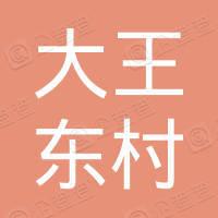 户县大王镇大王东村