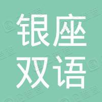 济南银座双语幼儿园