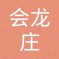会龙庄村委会