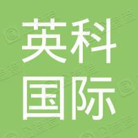 英科国际(香港)有限公司