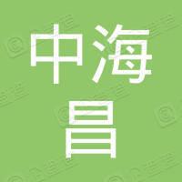 中海昌船务有限公司