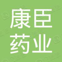 康臣葯業集團有限公司