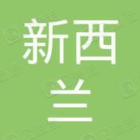 新西蘭亨氏集團(香港)有限公司