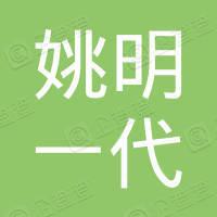 姚明一代(浙江)鞋業有限公司