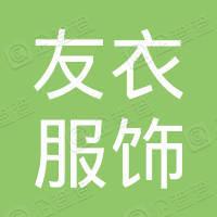 上海友衣服飾有限公司