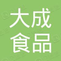 大成食品(亞洲)有限公司