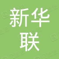 新華聯集團有限公司