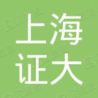上海証大房地產有限公司