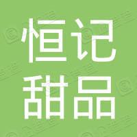 恒記甜品(香港)餐飲管理有限公司