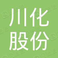 川化股份有限公司