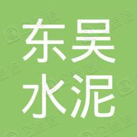 東吳水泥國際有限公司