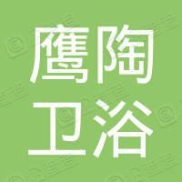佛山鷹陶衛浴實業有限公司