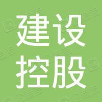 香港建設(控股)有限公司