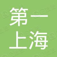 第一上海投資有限公司