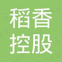 稻香控股有限公司