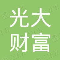中国光大财富管理有限公司