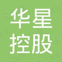 華星控股有限公司