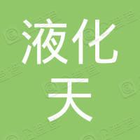 广东南海液化天然气股份有限公司