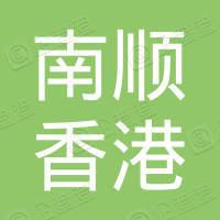 南順(香港)有限公司