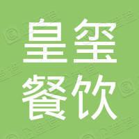 皇璽餐飲集團控股有限公司