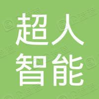 中國超人智能有限公司