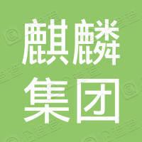 麒麟集團控股有限公司