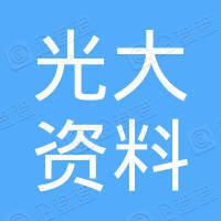 中国光大资料研究有限公司