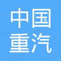 中國重汽(香港)有限公司