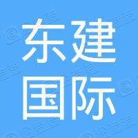 東建國際控股有限公司