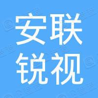 安联锐视(香港)有限公司