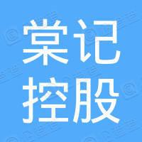棠記(控股) 有限公司
