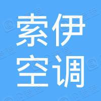 索伊空調(中國)有限公司