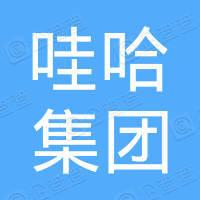 香港哇哈集團有限公司