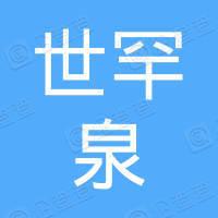 世罕泉香港有限公司
