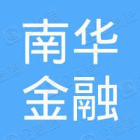 南華金融控股有限公司