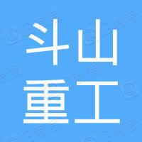 鬥山重工工程機械(中國)投資有限公司