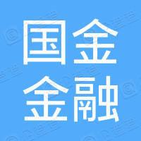 国金金融控股(香港)有限公司