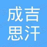 香港成吉思汗集团有限公司