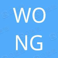 香港亿源集团有限公司