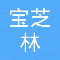 香港寶芝林集團有限公司