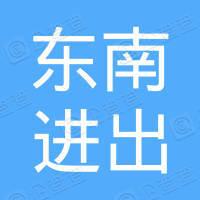 莆田東南進出口貿易有限公司