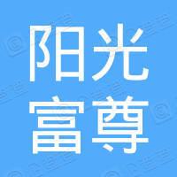中国阳光富尊移民服务有限公司