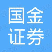 国金证券(香港)有限公司