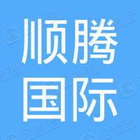 順騰國際(控股)有限公司